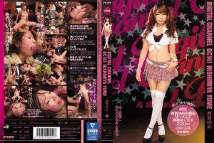 DIGITAL CHANNEL DC 141 西宫梦 超浓厚连续喷精220分钟!