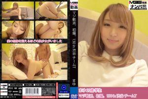 真实搭讪后首拍 130 in 涉谷 T小队