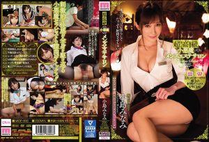 【エスワン専属×ムーディーズ人気シリーズ】 超高级小悪魔メンズエステサロン 小岛みなみ