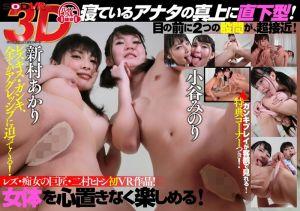 【2】VR 躺着给妹幹 小谷美野里 新村晶 第二集