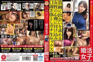 搭讪婚活女×蚊香社精选 03 第一集