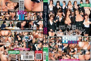 KMP的超淫荡推销员 8小时精选