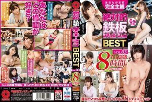 绝对经典场景幹砲精选8小时vol.03 下