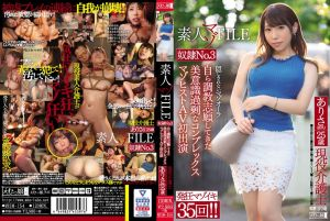 素人M女档案 奴隷No.3 亚理沙(假名)