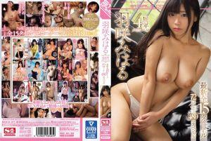 羽咲美晴4周年纪念精选 最新全15作品72片段480分特别编 上