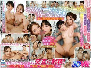【VR】究极的贴身后宫逆3P梦幻泡泡浴体验3DVR! -1