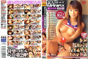 素人コギャルズ MANIAX 超ウテウテ BEST REMIX 2