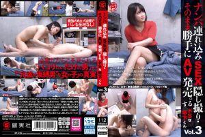 ナンパ连れ込みSEX隠し撮り・そのまま胜手にAV発売。するドSな年下くん Vol.3