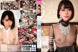杏花蕾米×SUKESUKE#028
