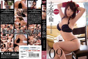 生姦不伦 09 水原佐奈 仁奈瑠亚