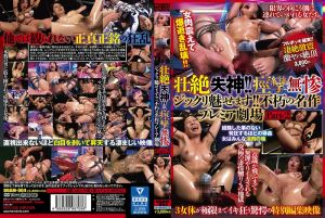 壮絶失神!!痉挛无惨 完整魅力!!不朽名作经典剧场 Part-2
