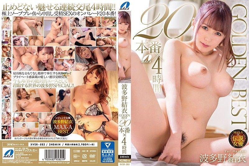 波多野结衣GOLDEN BEST 20本番×4时间