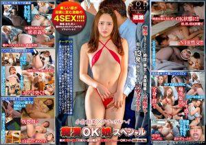小仓由菜×Natural 痴汉OK娘特别版 SOD star Ver.连日痴汉大量吞精到点头