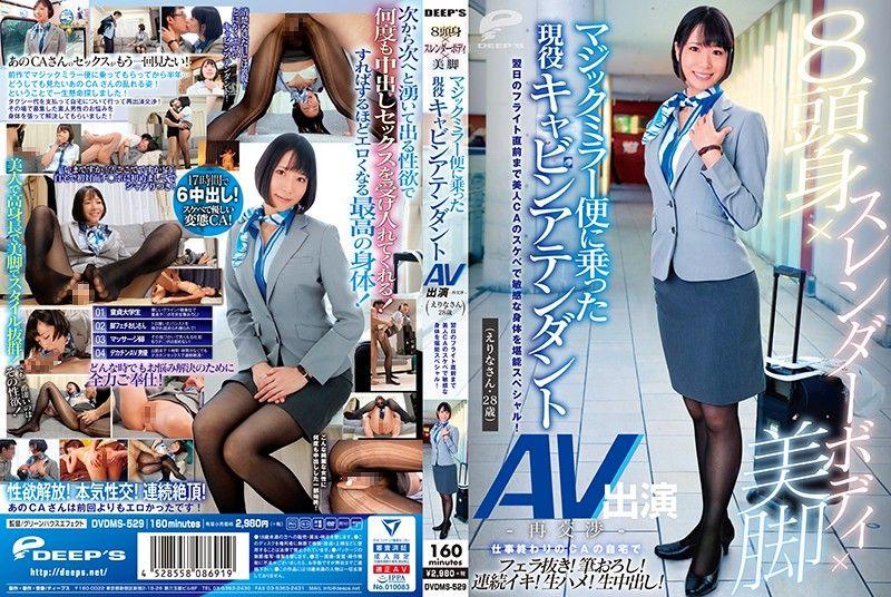 8头身×苗条身材×美脚 魔镜号现役空姐(惠理奈・28歳)AV出演再交渉!