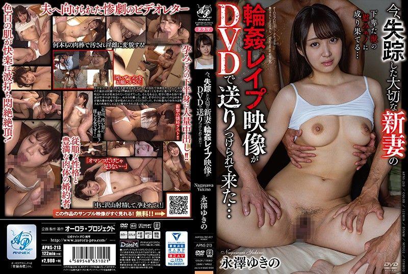 失踪的爱妻强暴影像DVD被送过来… 永泽雪乃