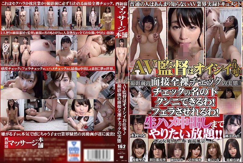 AV监督是美味工作 撮影前的面试全裸检查!! 人气女优8人的AV面试风景VOL.1