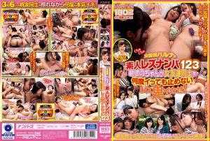 女导演春菜搭讪素人蕾丝边 123 碧诗乃猛幹到正妹高潮!