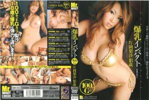 爆乳インパクト 100cmGcup 片冈梨沙