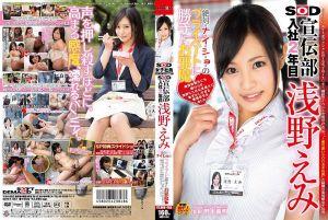 SOD宣传部 入社第二年 浅野惠美 绝对秘密的私下时间◆ 无关业务时间,对浅野下达入社以来最羞耻的业务命令!!