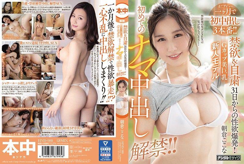 禁欲&自肃31日后性欲爆发!G罩杯美巨乳新人麻豆初次无套中出解禁!! 朝仓心奈