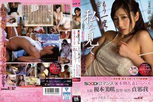 追求快乐的偷情淫慾人妻 榎本美咲 SODx成人小说改编系列