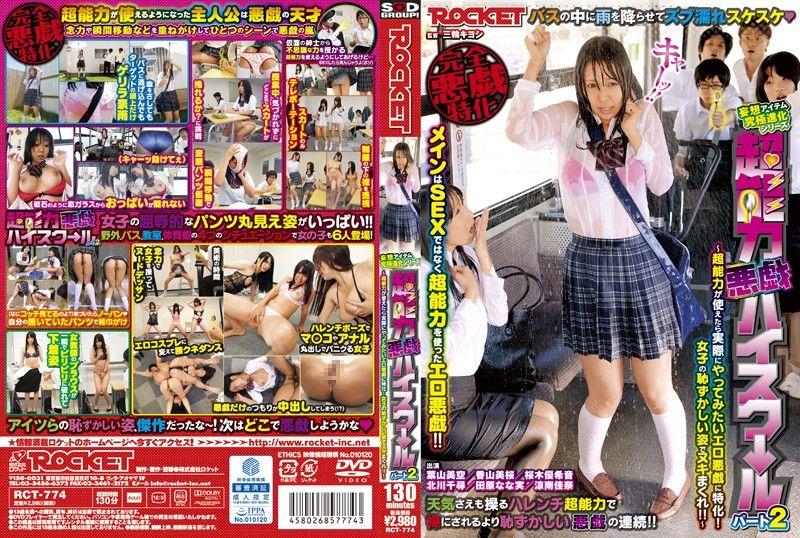 超能力淫乱恶作剧高校 Part2
