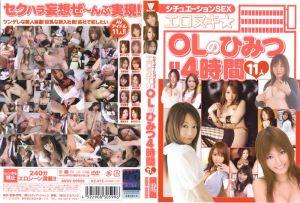 シチュエーションSEX エロヌキ☆OLのひみつ4时间