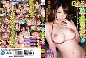 辣妹痴女 Boin「meru」Box 2 美爆乳 新癖好马赛克 meru