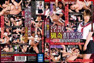 淫兽猎奇俱乐部 ~妖艷美少女高潮地狱~ Part3 桐谷奈绪
