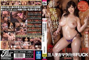 黑屌猛幹肉弹战 中村知惠