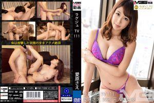 高贵正妹TV 111 爱原纱江