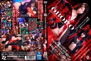 叛徒对魔忍 胧 ANOTHER STORY ~屈辱奴隷调教~ 篠田步美 篠宫百合