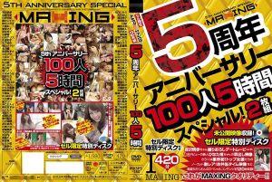 MAXING 5周年年度100人5小时特集特别版!