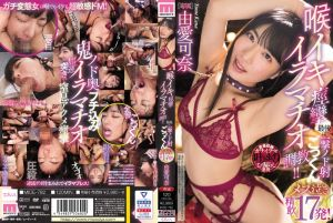 喉头高潮痉挛强迫口交调教!!最后一击喉射吞精哭泣精饮17发! 由爱可奈