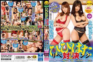 大槻响&波多野结衣幹砲大对决 復仇战 2
