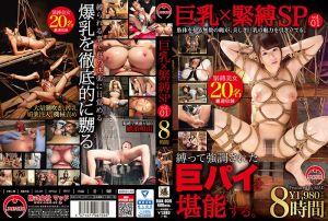 巨乳×紧缚SP 紧缚美女20名 vol.01 上