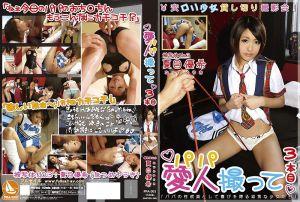 爱人(爸爸)自拍第三片 夏目优希