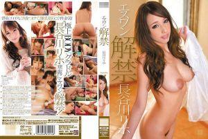 S1解禁 长谷川理穂