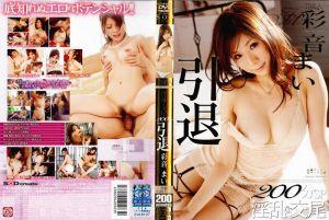 艺能人 彩音舞 退出AV圈 淫乱交尾 200分SP