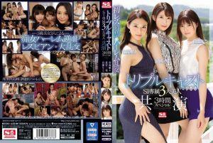 三重卡司 S1专属3大美人 共演3小时特别编