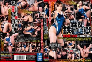轰沉铁枷地狱 EPISODE-09 美波沙耶