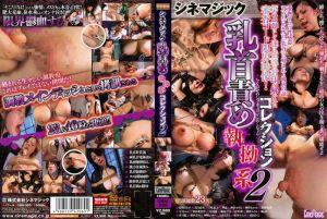 SINEMAGIC 玩翻奶头超精选 2