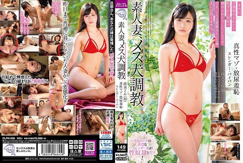 素人妻、母狗调教 尚美(30) 真性M/放尿羞耻/苗条/白虎