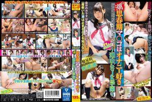 思春期肉穴最爱自慰 ~潮吹中学~ 潮水狂喷10公升!