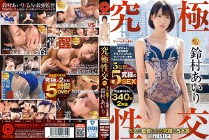 究极性交监督5连发 02 铃村爱里 第一集