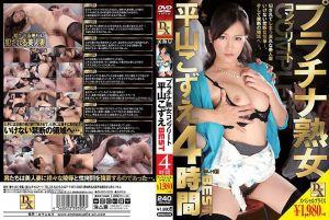 白金熟女完整档案 平山梢江BEST4小时
