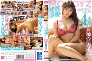 MOODYZ电击移籍禁欲情色大觉醒4本番特别编 神宫寺奈绪