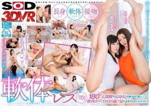 【1】【VR】软体レズVR W高身长が软体美が贵方の目の前でイヤラシく络み合う 香苗レノン 宫村ななこ