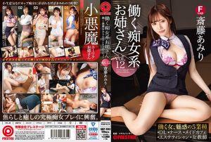 上班系痴女 vol.12 斋藤亚美里