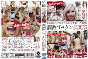 【轮姦】年轻黑辣妹M女的传阅动画 调教吞精俱乐部
